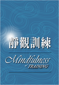 mindfulness-hk-logo-landing